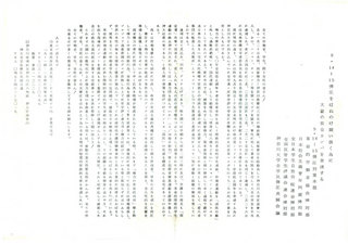 9・14−15弾圧をはねのけ闘い抜く為に大量の資金カンパを要請する 縮小版.jpg