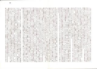 「川口君虐殺糾弾・早大解放闘争支援の環をますます広げるための趣意書」 裏 縮小版.jpg