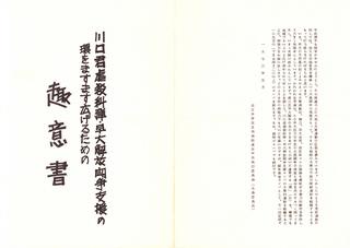 「川口君虐殺糾弾・早大解放闘争支援の環をますます広げるための趣意書」表 縮小版.jpg